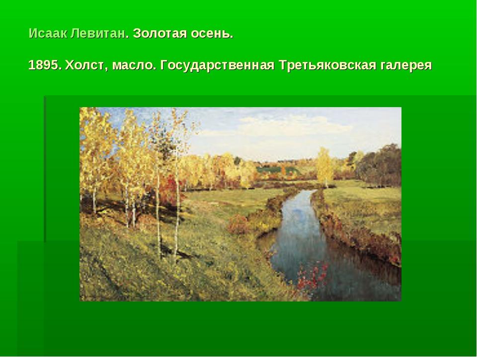 Исаак Левитан. Золотая осень. 1895. Холст, масло. Государственная Третьяковск...