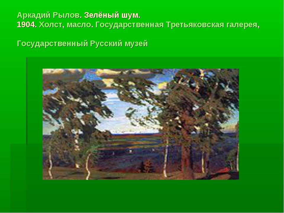 Аркадий Рылов. Зелёный шум. 1904. Холст, масло. Государственная Третьяковская...