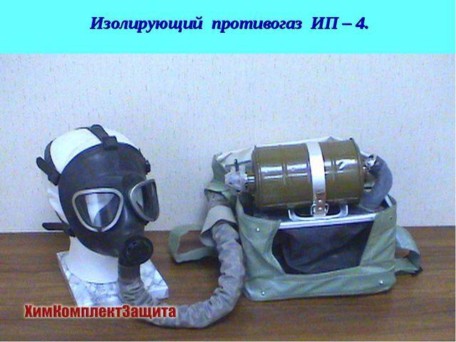 Изолирующий противогаз ИП – 4. * Лекция для слушателей АГЗ МЧС России Слайд №...
