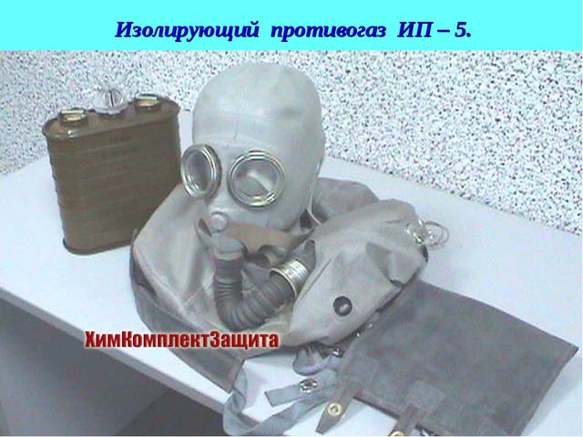 Изолирующий противогаз ИП – 5. * Лекция для слушателей АГЗ МЧС России Слайд №...