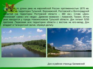 Дон.Пятая по длине река на европейской России протяженностью 1870 км. Протек