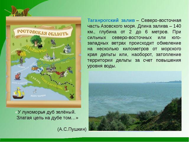 Таганрогский залив– Северо-восточная часть Азовского моря. Длина залива – 14...