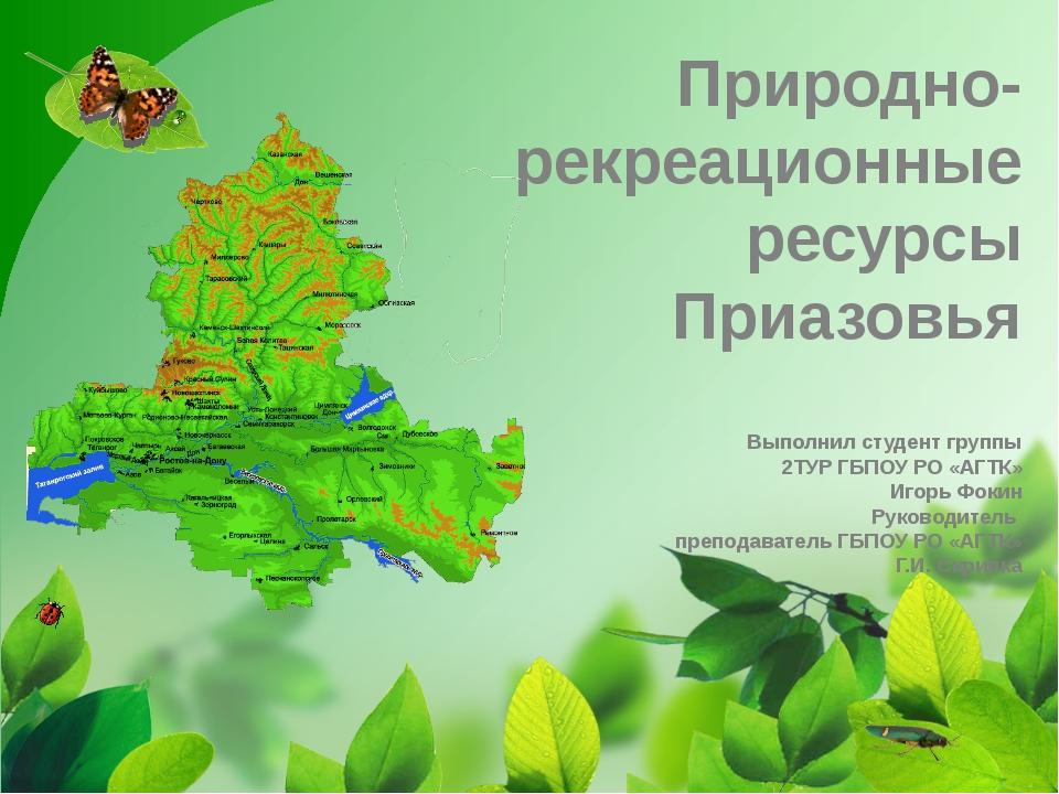 Природно-рекреационные ресурсы Приазовья Выполнил студент группы 2ТУР ГБПОУ...