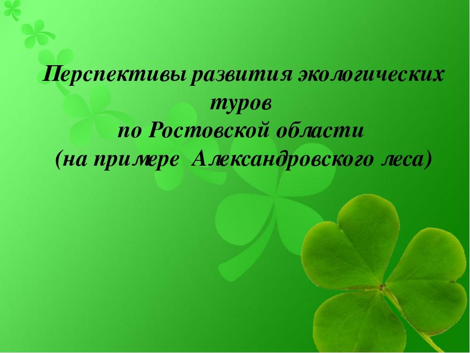 Перспективы развития экологических туров по Ростовской области (на примере А...