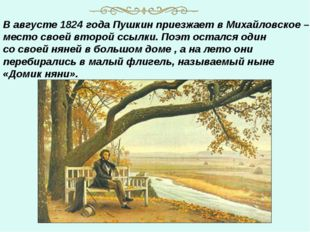 В августе 1824 года Пушкин приезжает в Михайловское – место своей второй ссыл