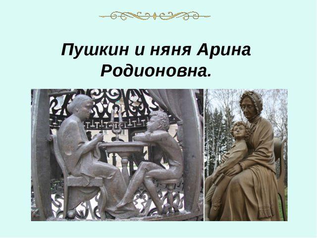 Пушкин и няня Арина Родионовна.