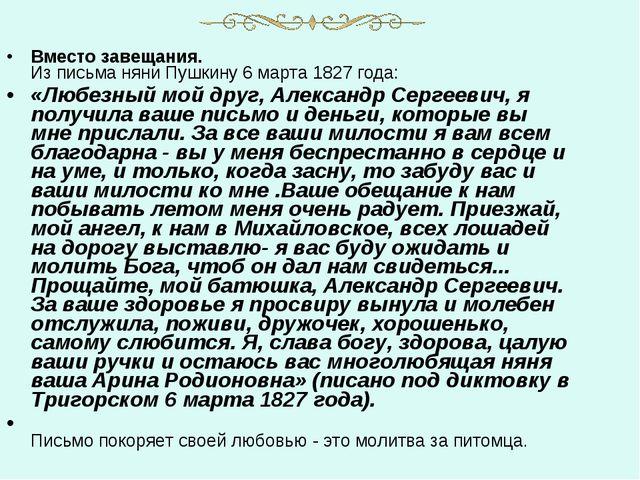 Вместо завещания. Из письма няни Пушкину 6 марта 1827 года: «Любезный мой дру...