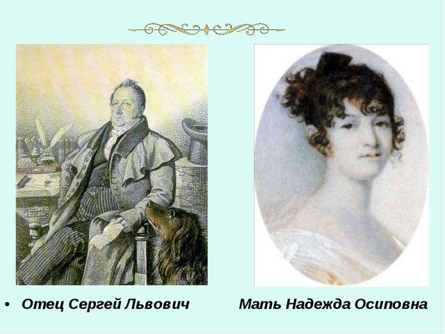 Отец Сергей Львович Мать Надежда Осиповна