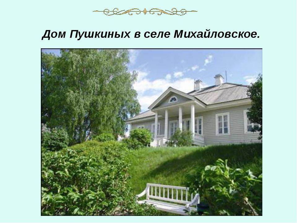 Дом Пушкиных в селе Михайловское.