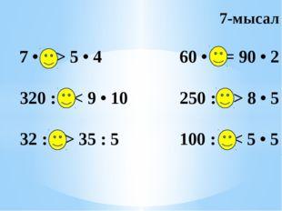 7-мысал 7 • 3 > 5 • 4 60 • 3 = 90 • 2 320 : 4 < 9 • 10 250 : 5 > 8 • 5 32 : 4