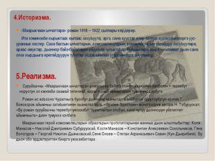 4.Историзма. «Маарыкчаан ыччаттара» роман 1918 – 1922 сыллары кердерер. Ити