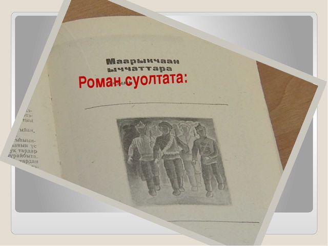 Роман суолтата: