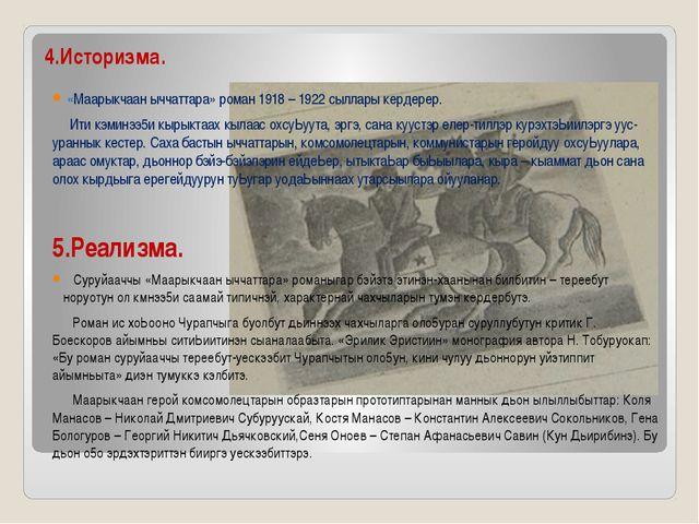 4.Историзма. «Маарыкчаан ыччаттара» роман 1918 – 1922 сыллары кердерер. Ити...