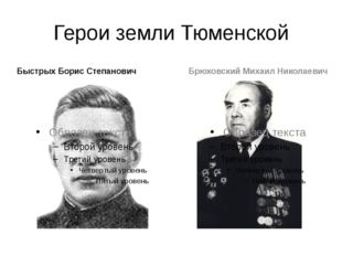 Герои земли Тюменской Быстрых Борис Степанович Брюховский Михаил Николаевич