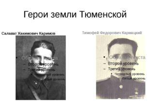 Герои земли Тюменской Салават Хакимович Каримов Тимофей Федорович Кармацкий