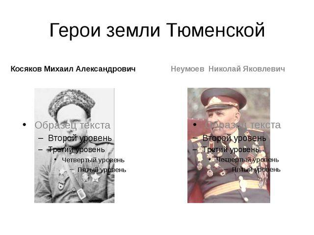 Герои земли Тюменской Косяков Михаил Александрович Неумоев Николай Яковлевич