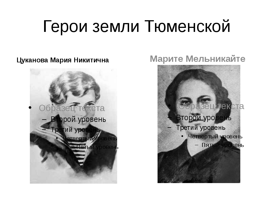 Герои земли Тюменской Цуканова Мария Никитична Марите Мельникайте
