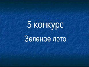 5 конкурс Зеленое лото