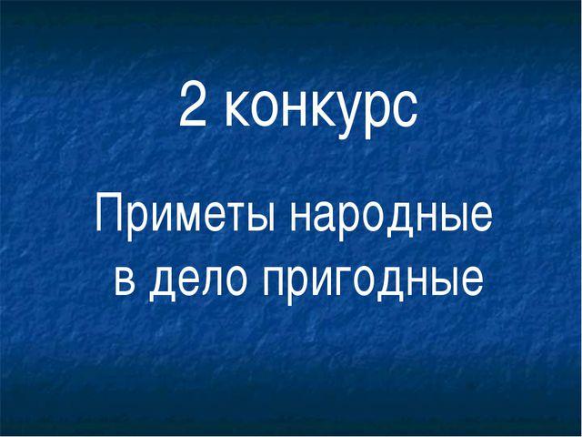 2 конкурс Приметы народные в дело пригодные