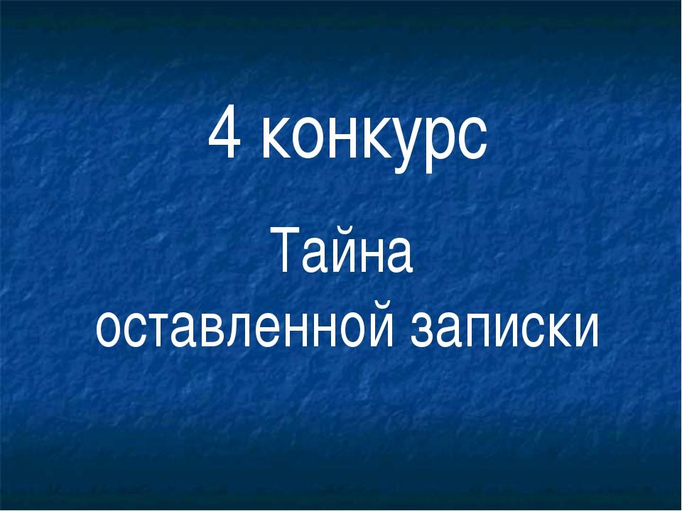 4 конкурс Тайна оставленной записки