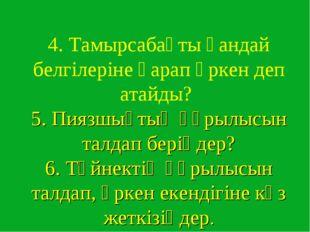 4. Тамырсабақты қандай белгілеріне қарап өркен деп атайды? 5. Пиязшықтың құры