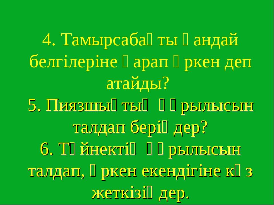 4. Тамырсабақты қандай белгілеріне қарап өркен деп атайды? 5. Пиязшықтың құры...