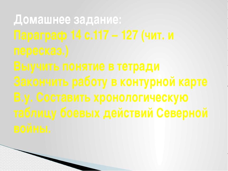 Домашнее задание: Параграф 14 с.117 – 127 (чит. и пересказ.) Выучить понятие...