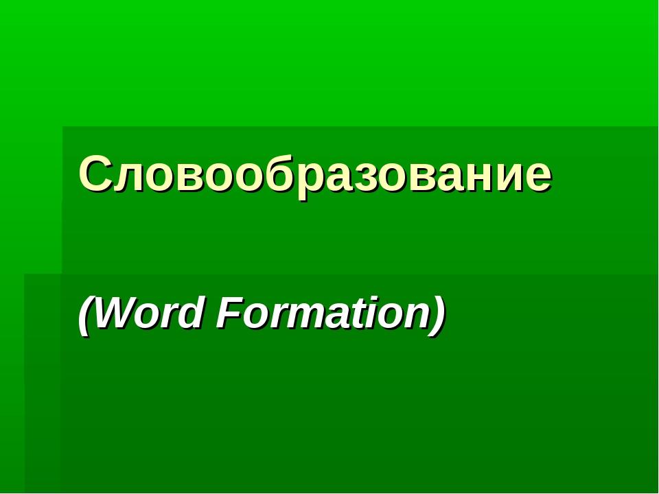 Словообразование (Word Formation)