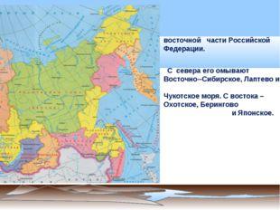 Да́льний Восто́к расположен в восточной   части Российской Федерации.  Да́ль