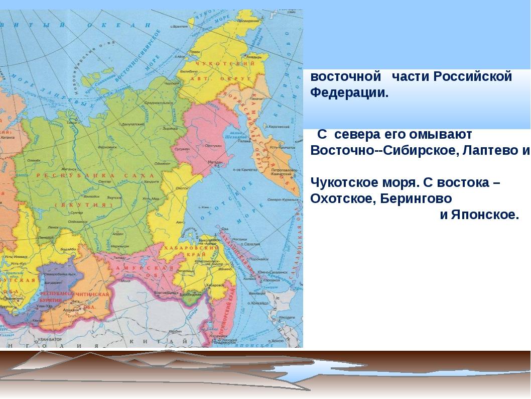 Да́льний Восто́к расположен в восточной   части Российской Федерации.  Да́ль...