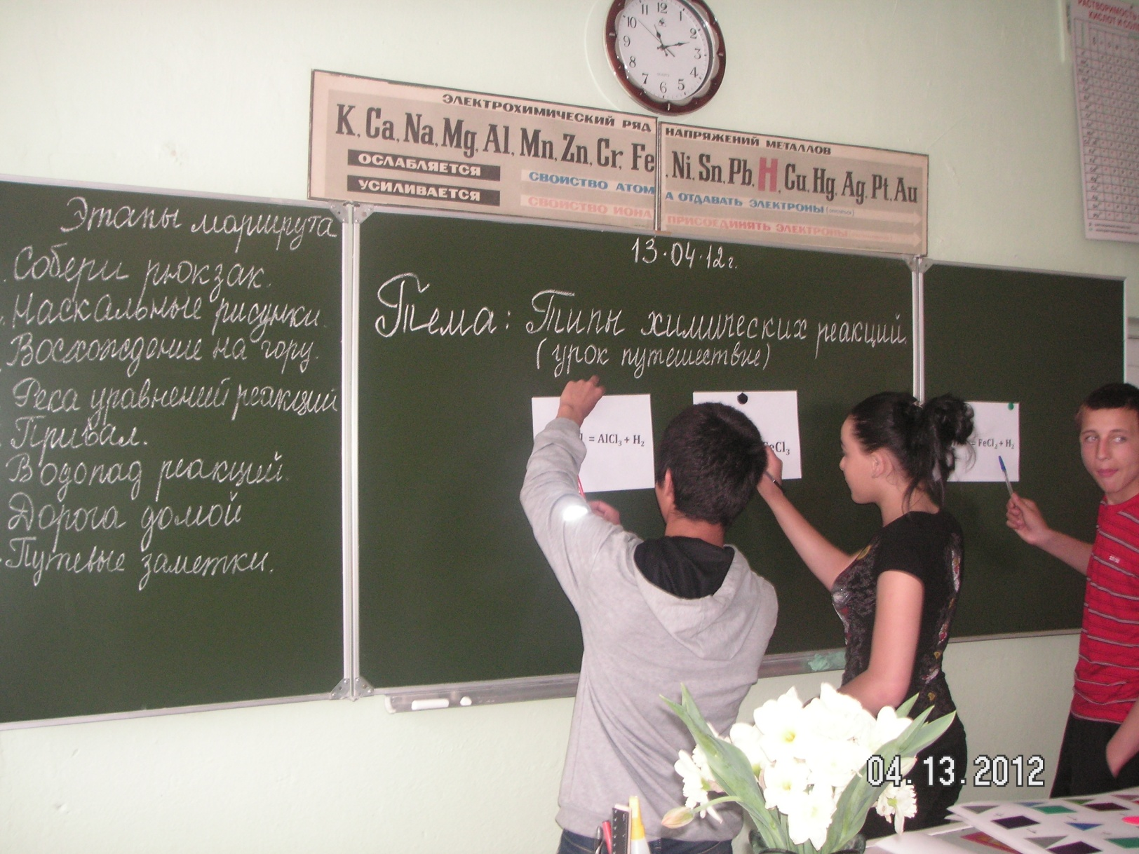C:\Documents and Settings\123\Рабочий стол\Фото откр.урок\открытый урок 075.jpg