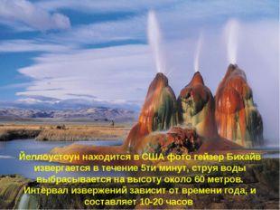 Йеллоустоун находится в США фото гейзер Бихайв извергается в течение 5ти мину