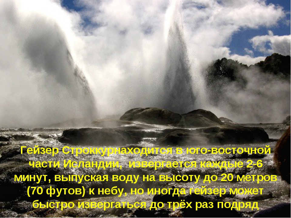 Гейзер Строккурнаходится в юго-восточной части Исландии, извергается каждые 2...