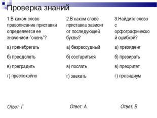Проверка знаний 1.В каком слове правописание приставки определяется ее значен