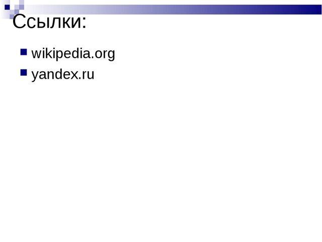 Ссылки: wikipedia.org yandex.ru