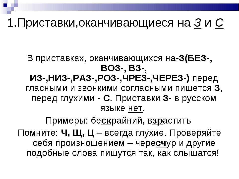1.Приставки,оканчивающиеся на З и С В приставках, оканчивающихся на-З(БЕЗ-, В...
