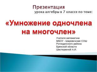 Учителя математики МБОУ - Шаровичская СОШ Рогнединского района Брянской облас