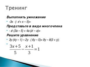 Выполнить умножение -3х · (- х3+ х – 5)= Представьте в виде многочлена - а2·(