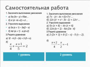 1 уровень 2 уровень 1. Закончите выполнение умножения а) 5а·(3х – у) =15ах… б