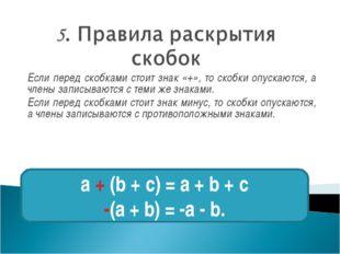 Если перед скобками стоит знак «+», то скобки опускаются, а члены записываютс