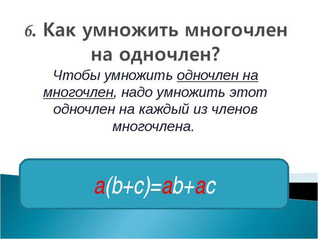 Чтобы умножить одночлен на многочлен, надо умножить этот одночлен на каждый и...