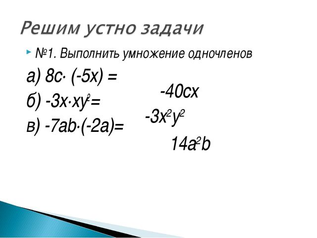 №1. Выполнить умножение одночленов а) 8с· (-5х) = б) -3х·ху2= в) -7аb·(-2a)=...