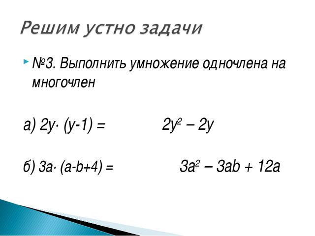 №3. Выполнить умножение одночлена на многочлен а) 2у· (у-1) = б) 3а· (а-b+4)...