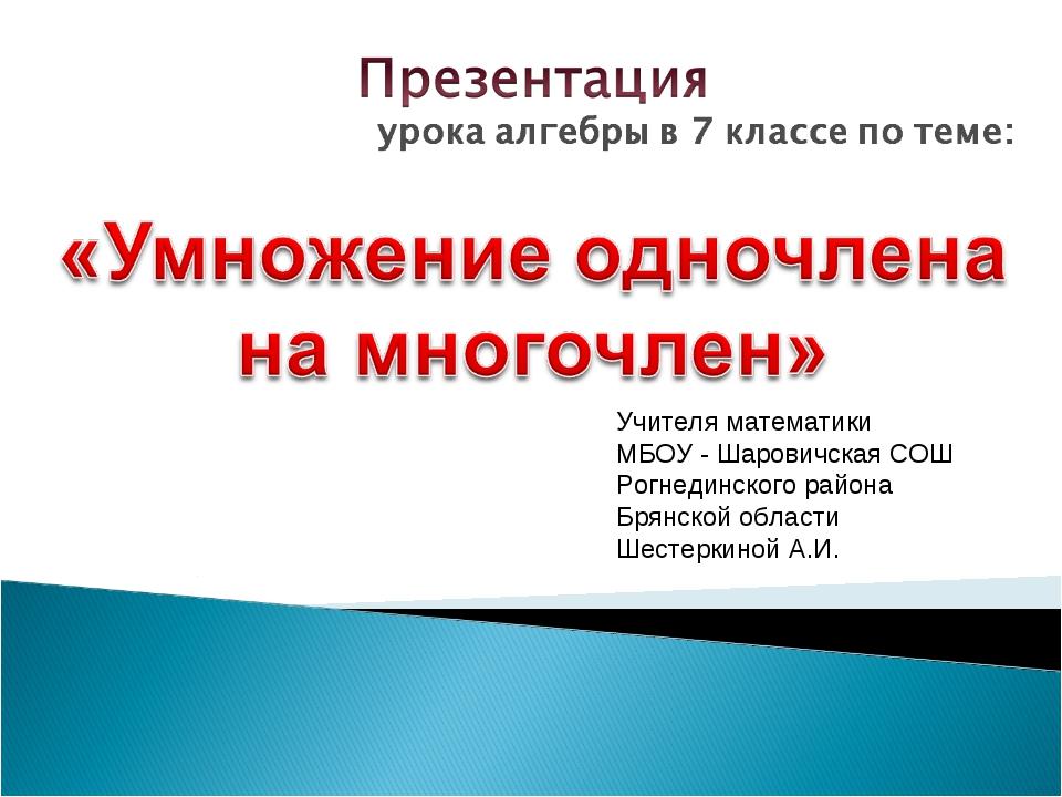 Учителя математики МБОУ - Шаровичская СОШ Рогнединского района Брянской облас...