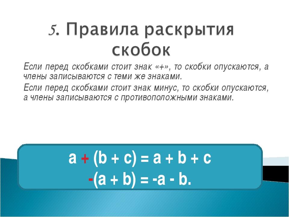 Если перед скобками стоит знак «+», то скобки опускаются, а члены записываютс...