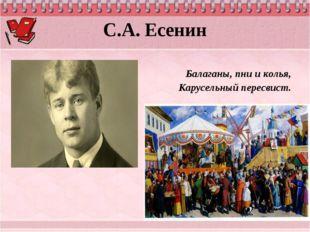 С.А. Есенин Балаганы, пни и колья, Карусельный пересвист.