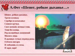А.Фет «Шепот, робкое дыханье…» Шепот, робкое дыханье, Трели соловья, Серебро