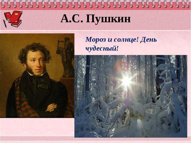 А.С. Пушкин Мороз и солнце! День чудесный!