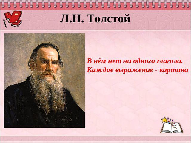 Л.Н. Толстой В нём нет ни одного глагола. Каждое выражение - картина