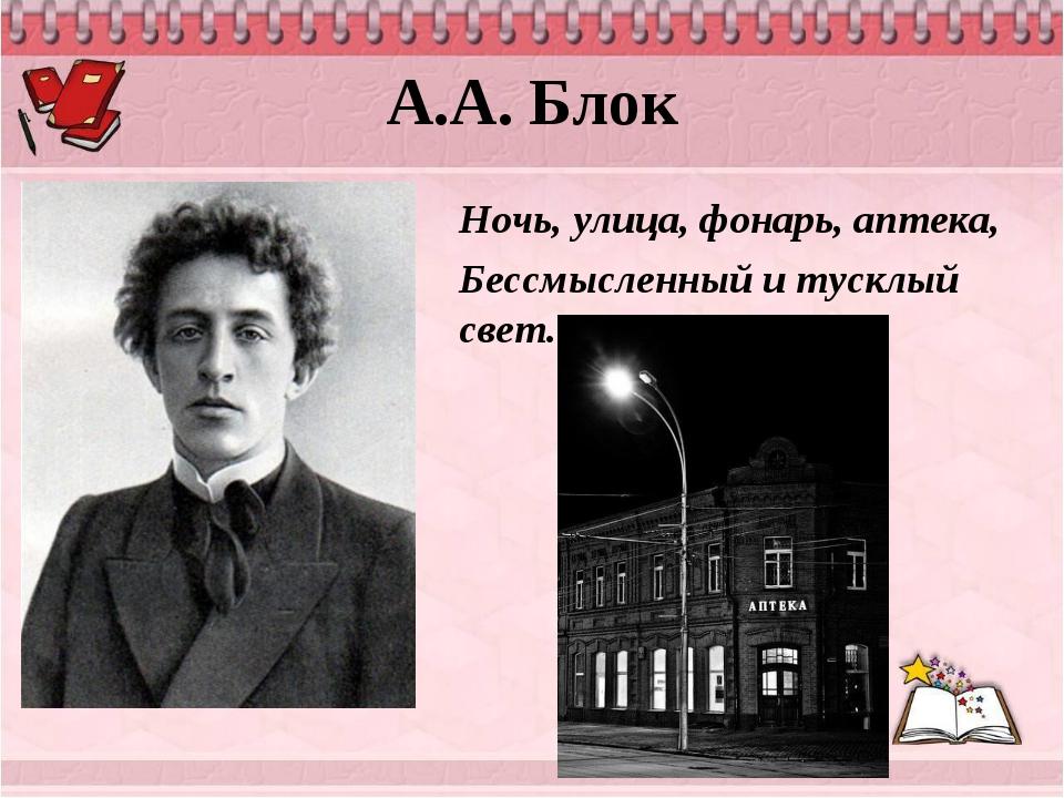 А.А. Блок Ночь, улица, фонарь, аптека, Бессмысленный и тусклый свет.